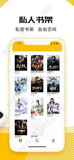海豚小说app图3