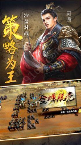 三国志霸王演义游戏图2