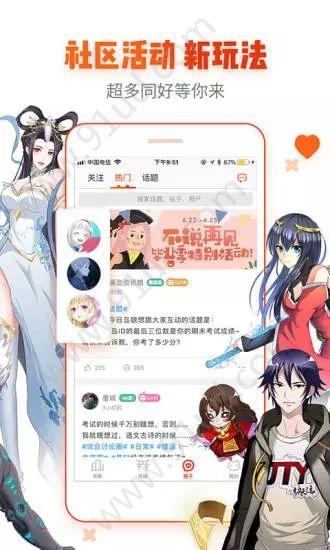青青漫画app图1