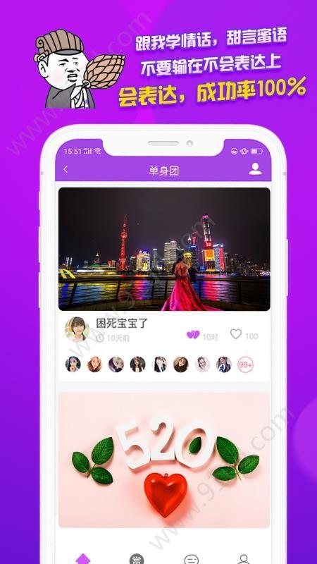 网恋帮app图3