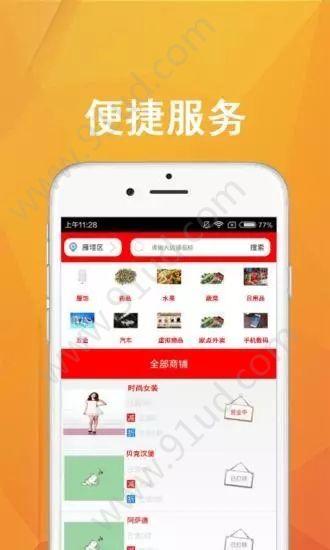 家点购物app图3