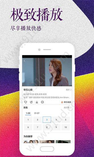 影视大全高清版app图2