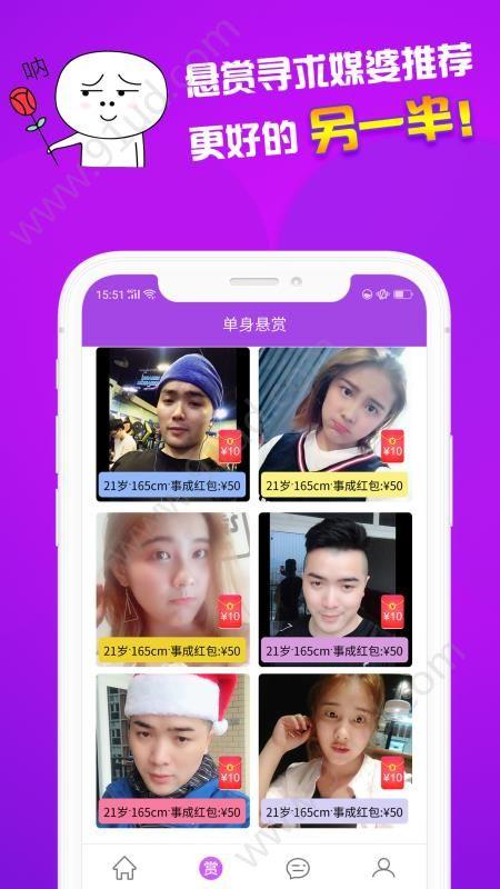 网恋帮app图1