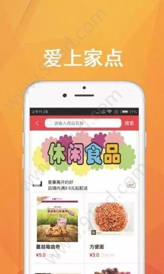 家点购物app图2
