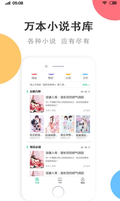 瓜子免费小说app图2