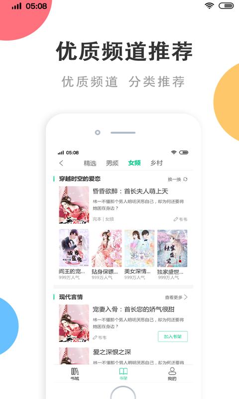 瓜子免费小说app图3