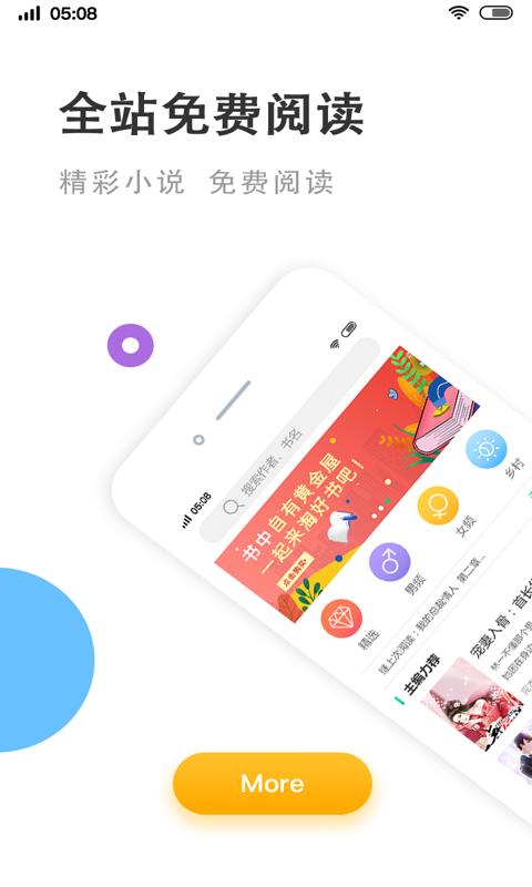 瓜子免费小说app图1