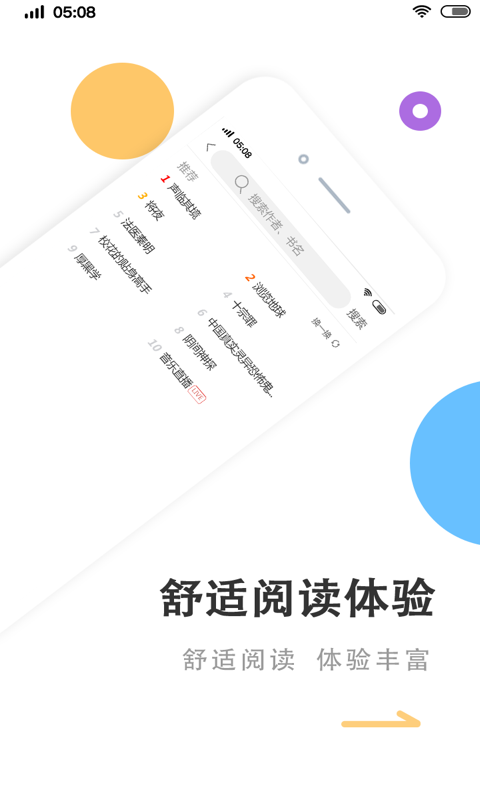 瓜子免费小说app图4