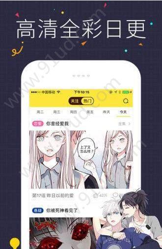甜味韩漫app图2