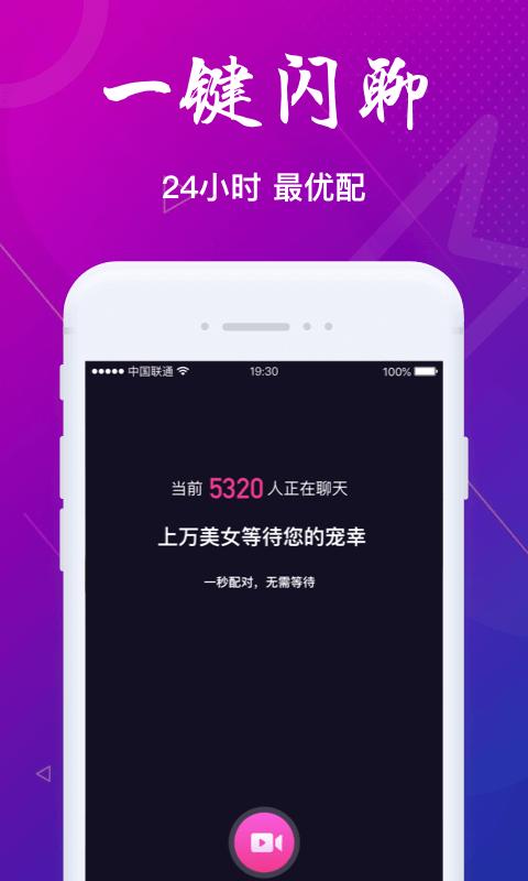 探秘陌聊app图2