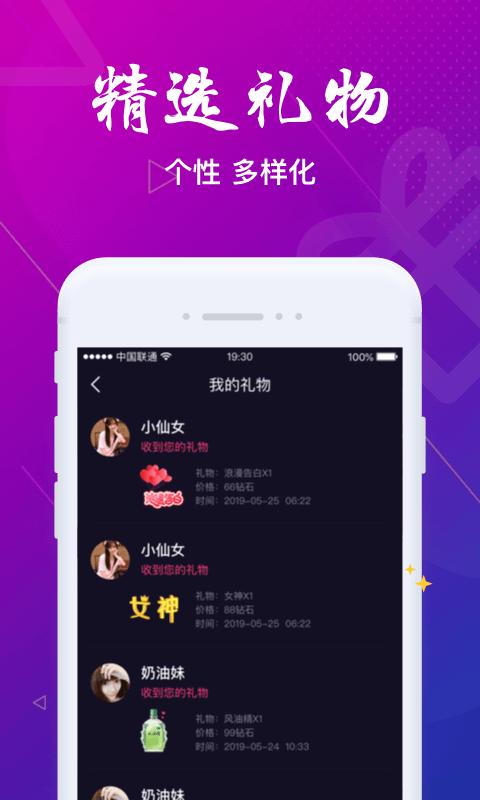 探秘陌聊app图4