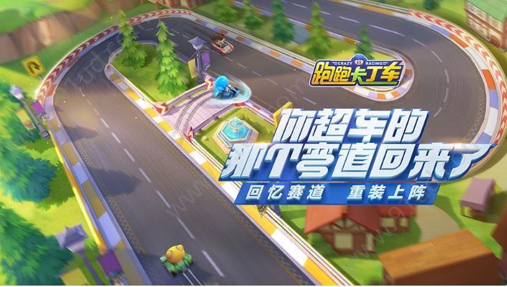 跑跑卡丁车官方竞速版ios图1