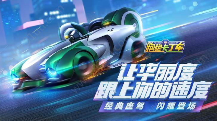 跑跑卡丁车官方竞速版ios图2