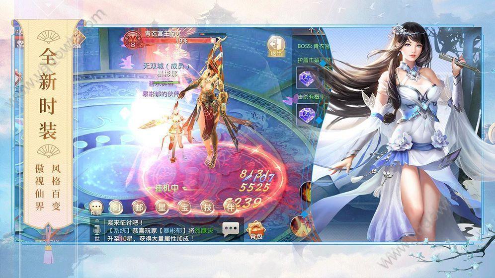 名剑封神官网版图2