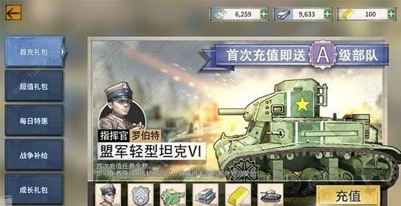战争与征服阵容怎么布置 阵容配置介绍[多图]图片2