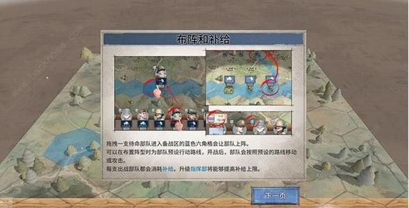 战争与征服阵容怎么布置 阵容配置介绍[多图]图片1