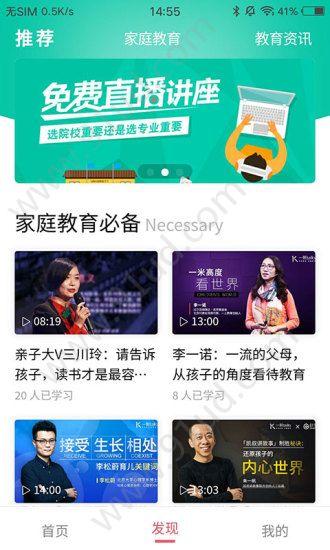 七天学堂app图4