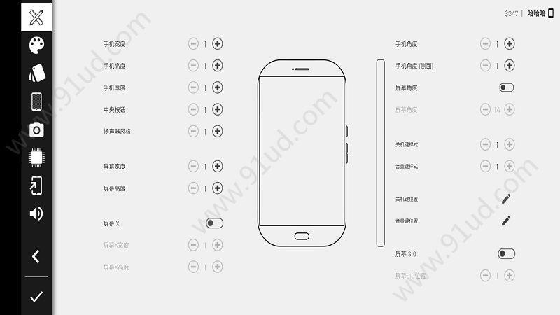 手机大亨2手机版图3