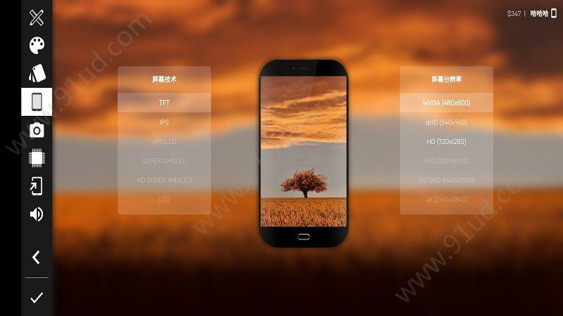 手机大亨2手机版图2