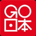 去日本app