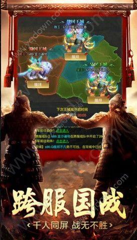 乱世江山策官方版图1
