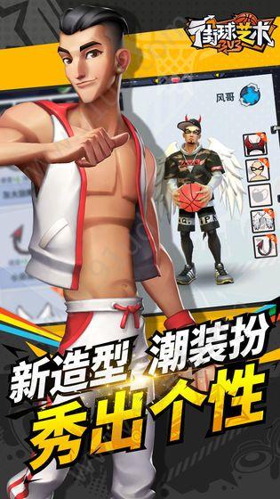 街球艺术SG怎么玩 得分后卫玩法介绍[多图]图片1