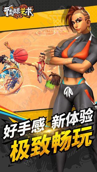 街球艺术SG怎么玩 得分后卫玩法介绍[多图]图片2