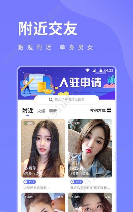 豆奶視頻app圖1