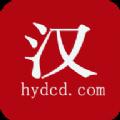 漢語大辭典