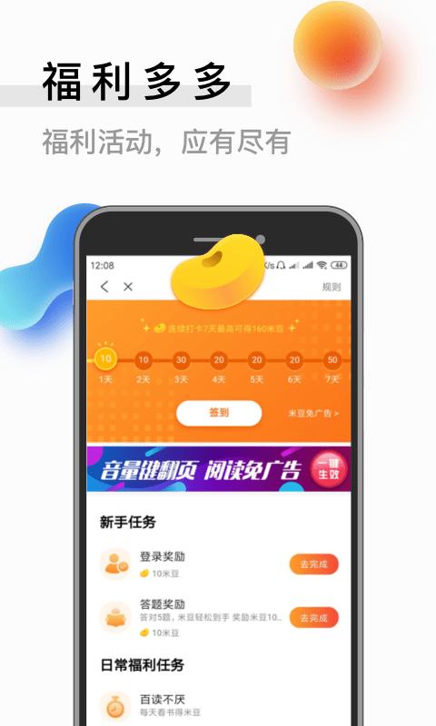 米讀極速版app圖4