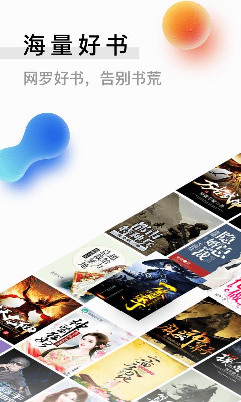 米讀極速版app圖2