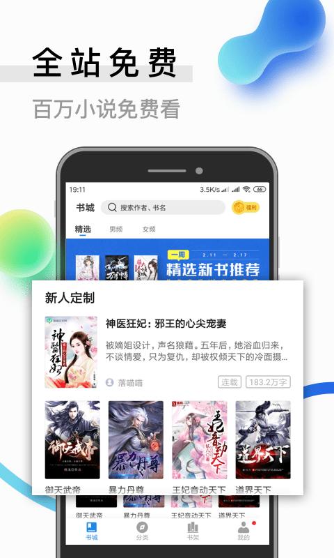 米讀極速版app圖1