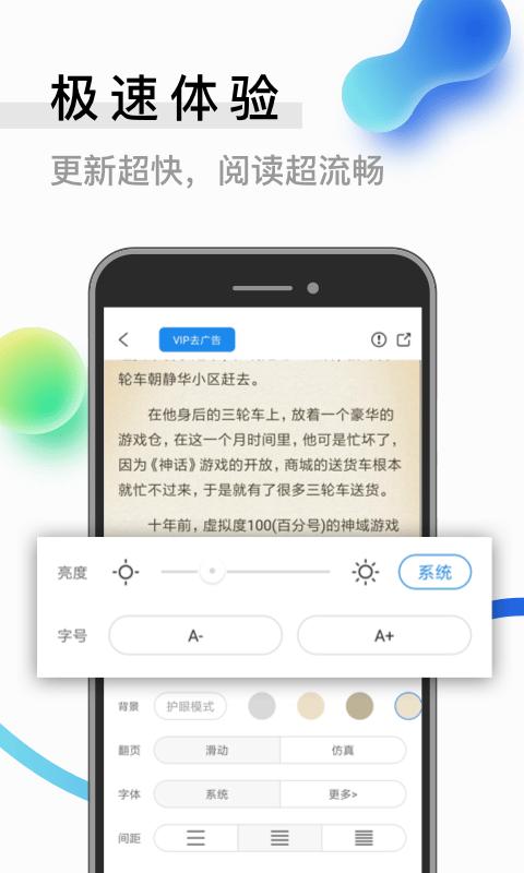 米讀極速版app圖3
