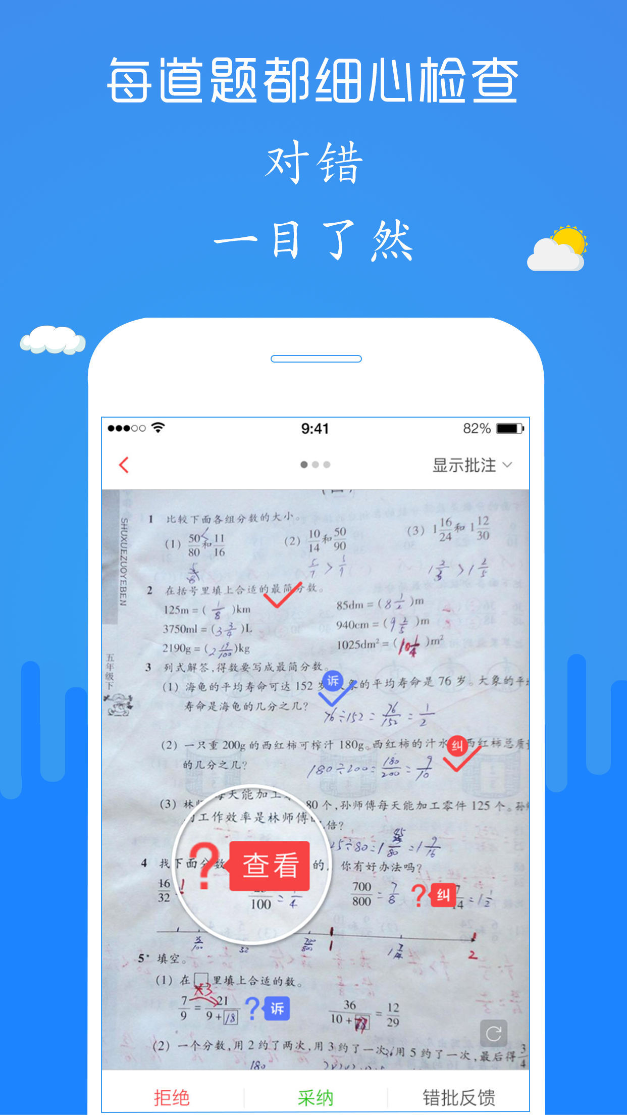 检查作业神器app图2