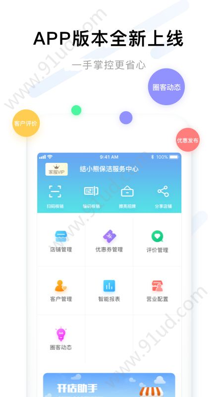 家服掌柜app图3