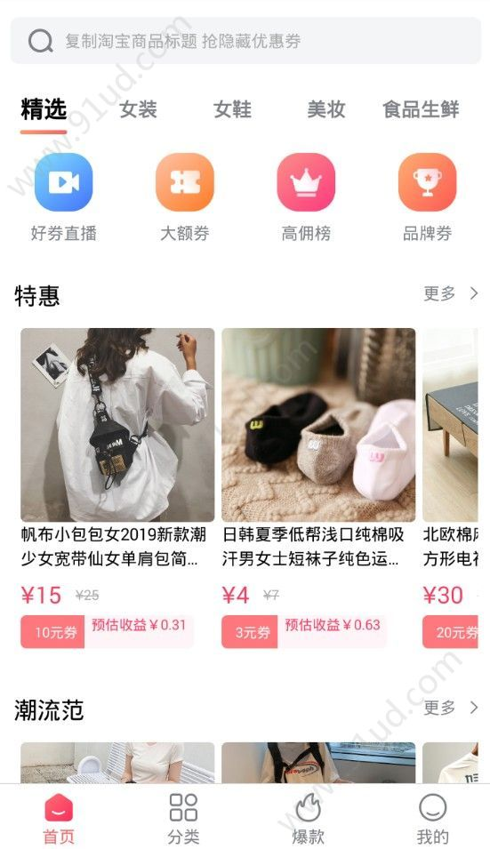 乐放生活app图4