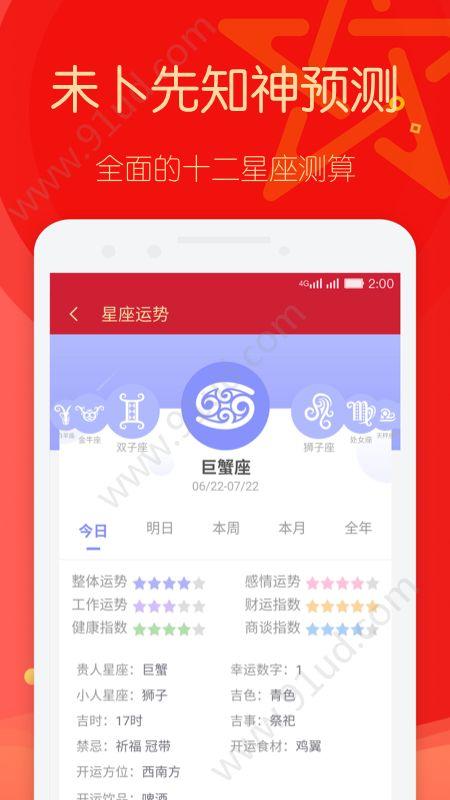 明星日历app图4