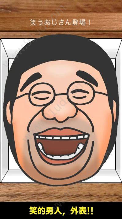 大笑的叔叔手机版图1