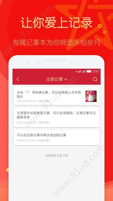 明星日历app图5