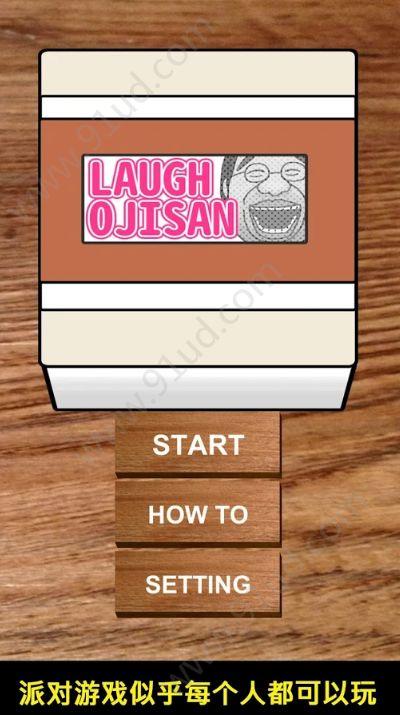 大笑的叔叔手机版图3