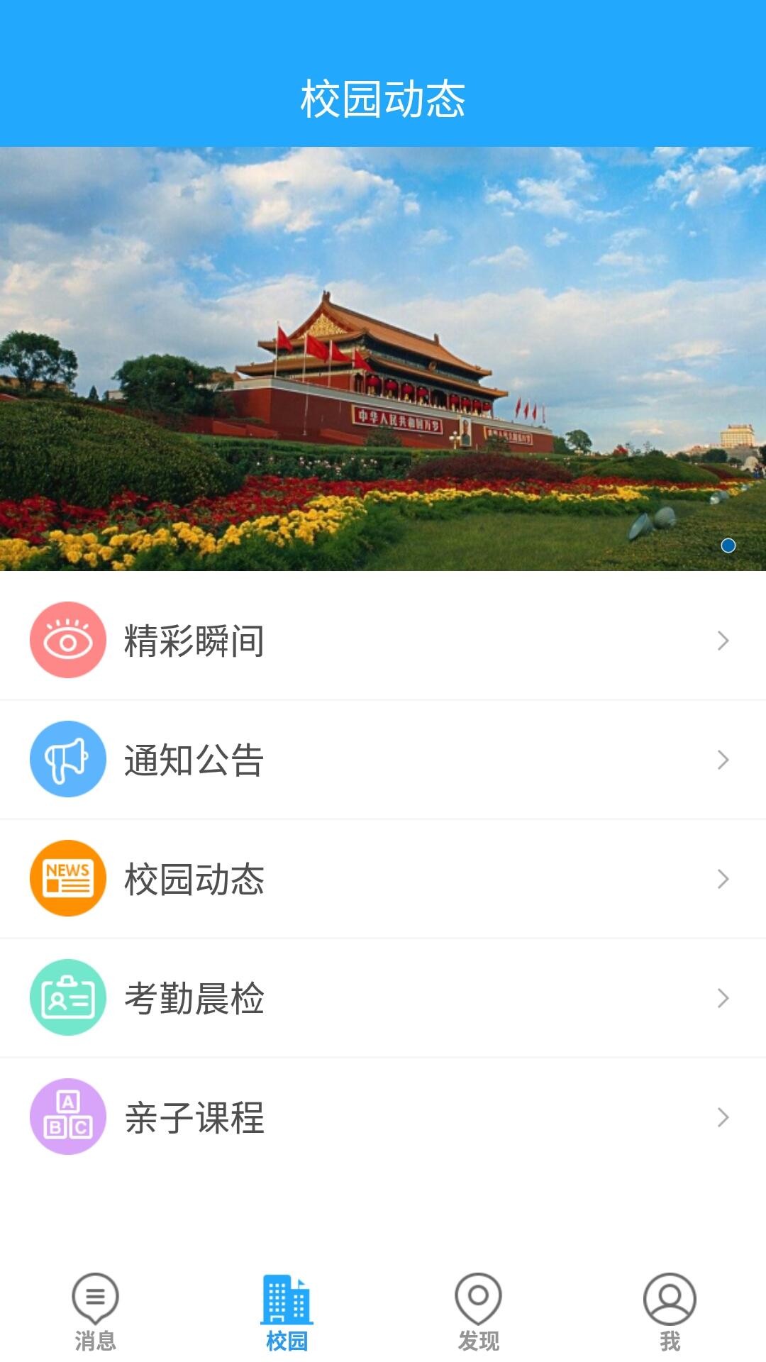 校园物语app图2