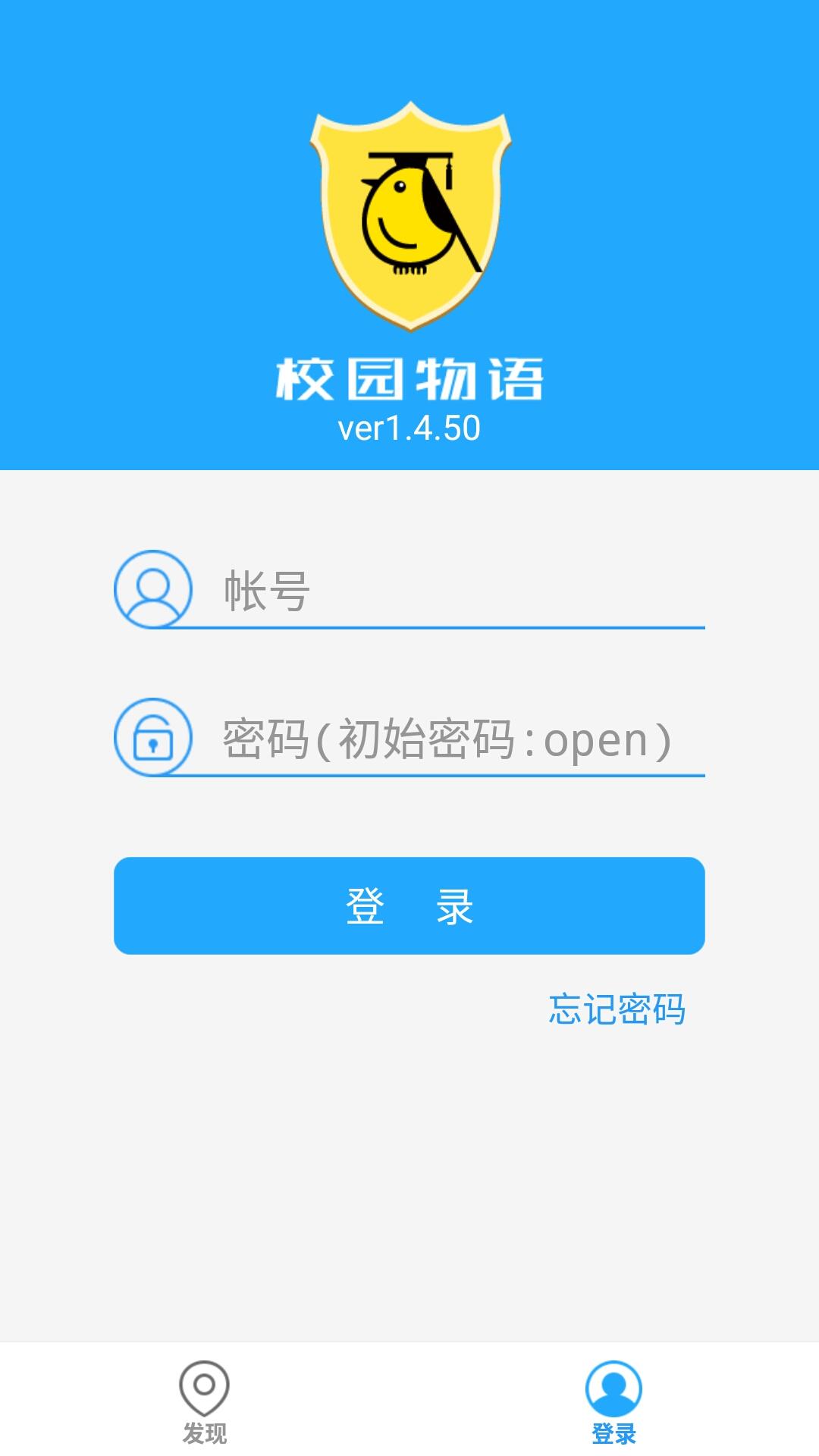 校园物语app图1