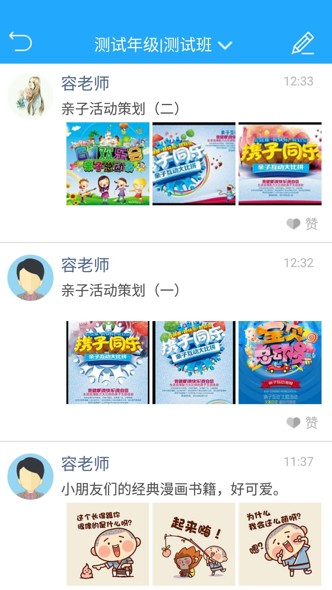 校园物语app图5