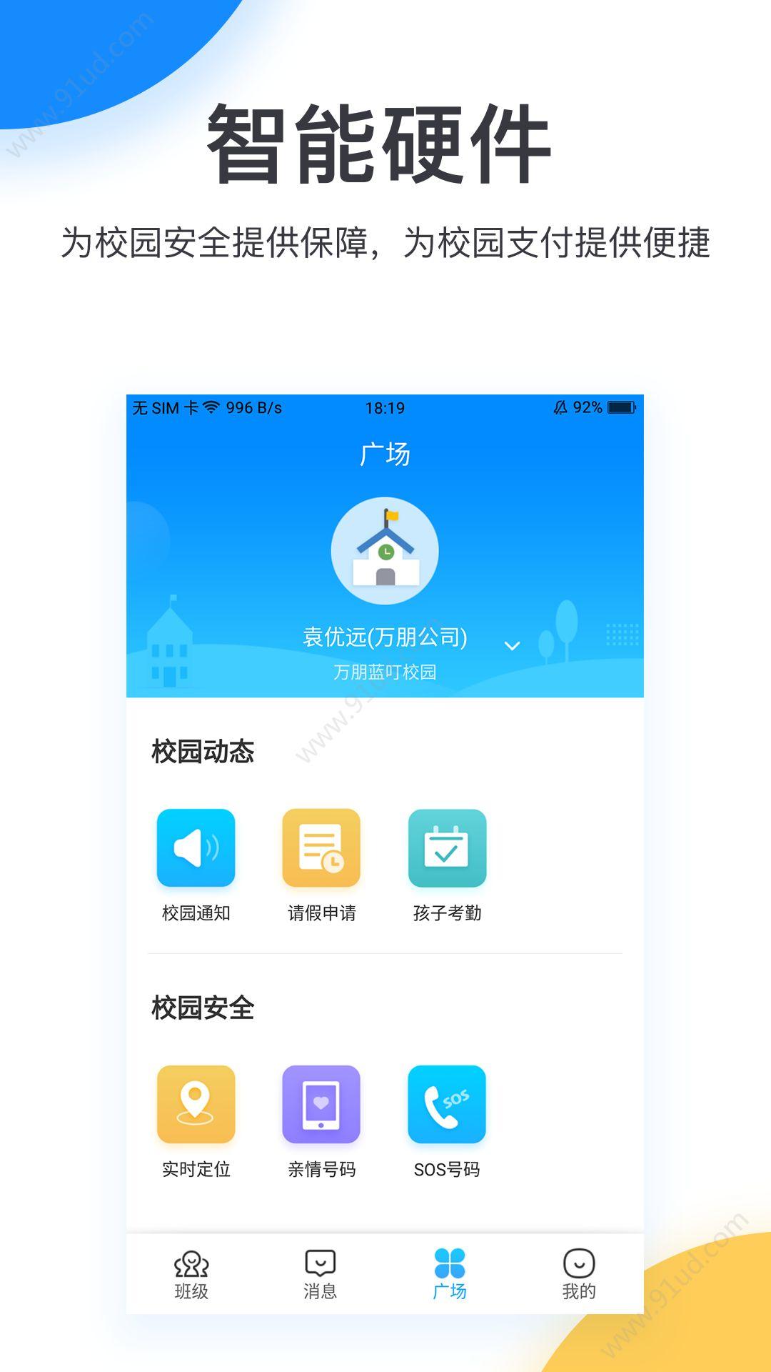 蓝叮app图3