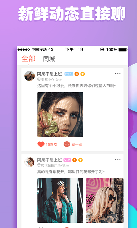 hello语玩app图4