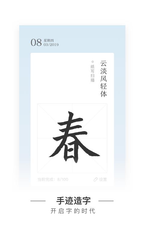 手迹造字app图1