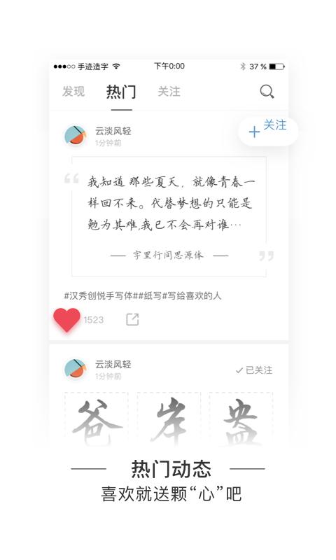 手迹造字app图4