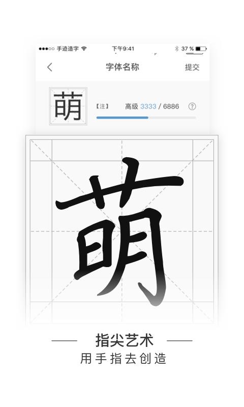 手迹造字app图2