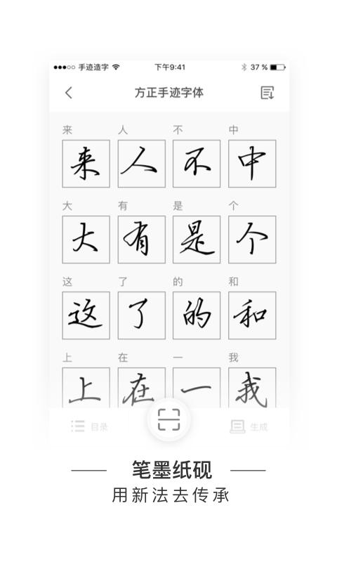 手迹造字app图3