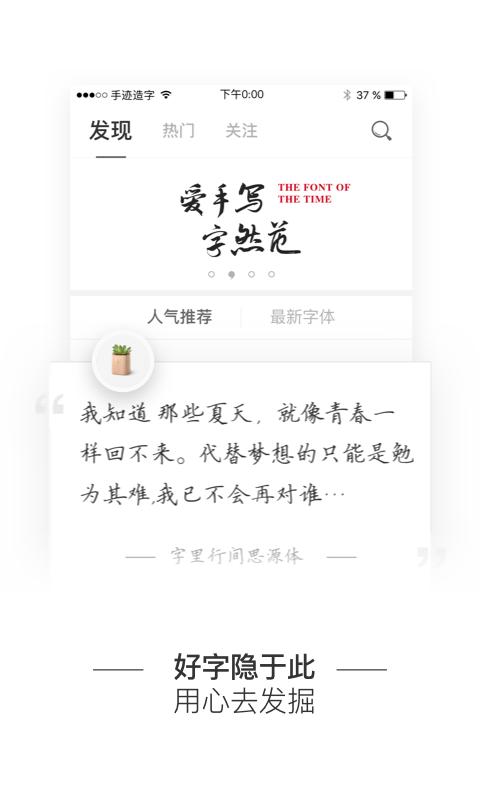 手迹造字app图5